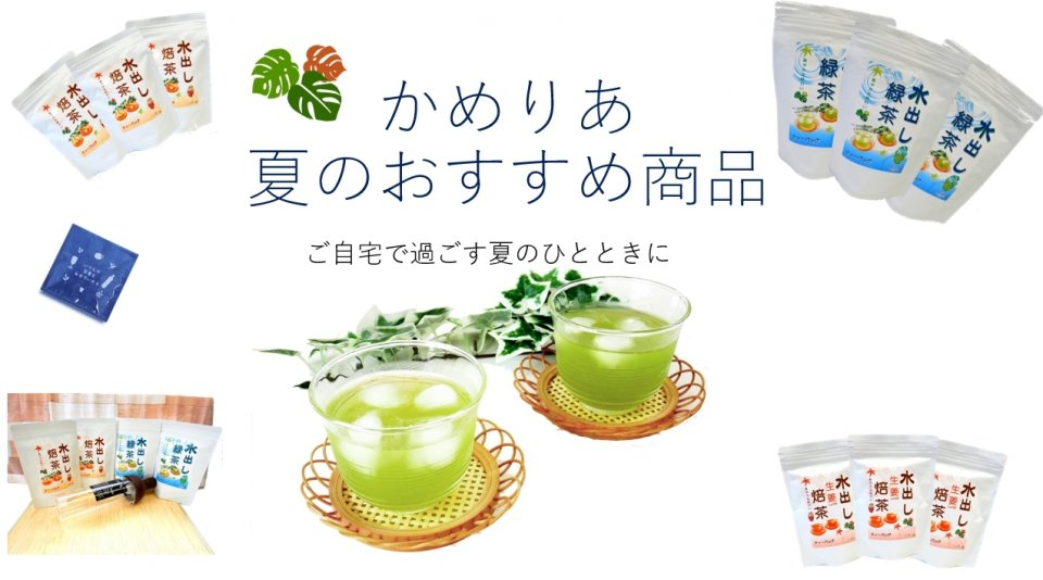 かめりあ Camellia お茶の本場静岡の通販サイト