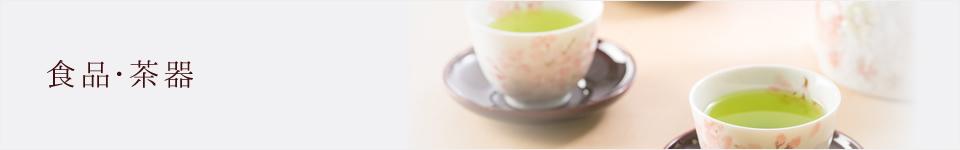食品・茶器