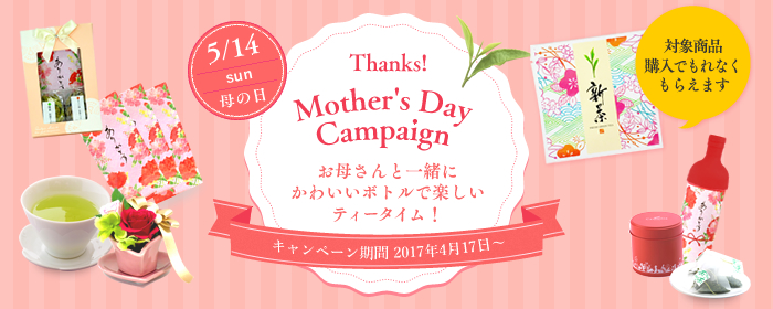 母の日キャンぺーン_下層