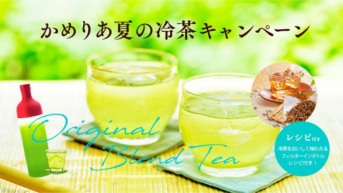 かめりあ夏の冷茶キャンぺーン