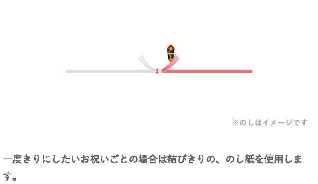 img_noshi_02