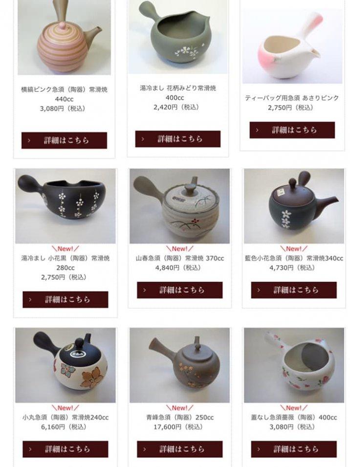 0406茶器
